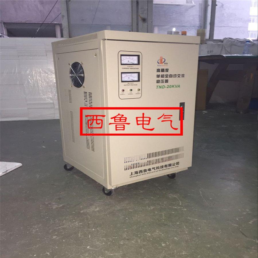 单相高精度全自动交流稳压器SVC30KVA