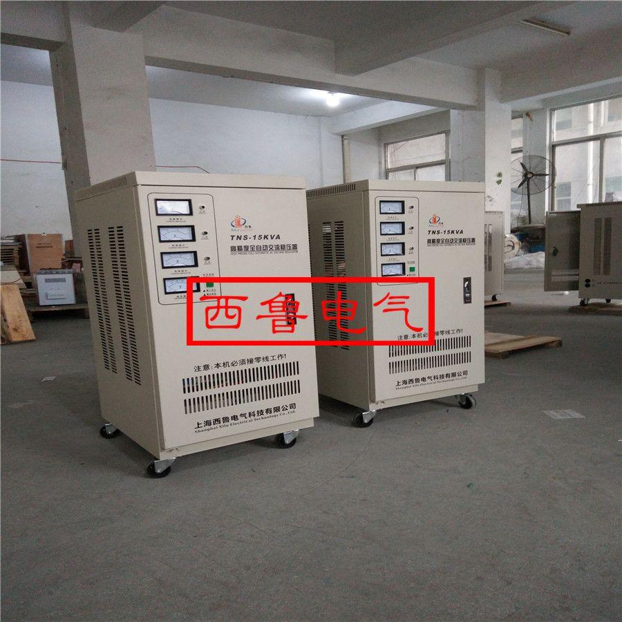 三相高精度全自动交流稳压器TNS-15KVA